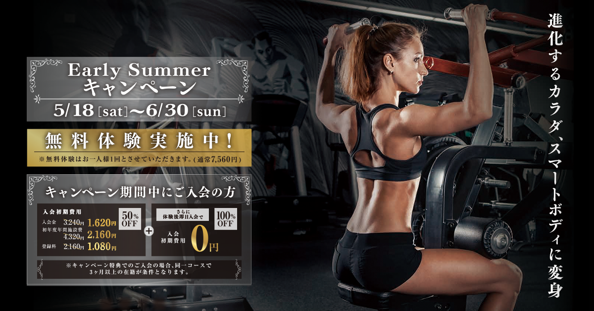Early Summerキャンペーン 無料体験実施中!